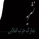اطلاعیه کمیته نشریه تدارک حزب انقلابی