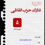 نشریه تدارک حزب انقلابی، شماره ۵، دی ماه ۱۳۹۳