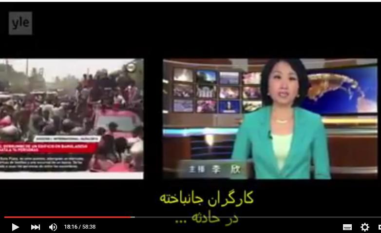 فیلم مستند اچ اند ام لباس ارزان بهای گزاف