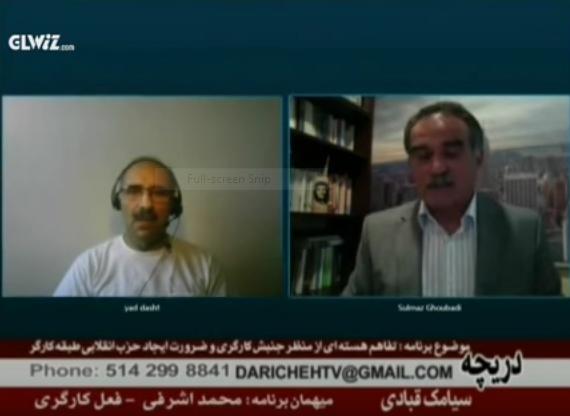 تفاهم هسته ای از منظرجنبش کارگری محمد اشرفی