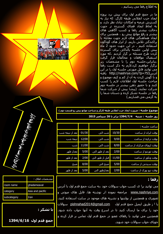 دومین جلسه پالتالکی جمع قدم اول را در تاریخ ۴ مهر ۱۳۹۴ برگزار خواهیم کرد
