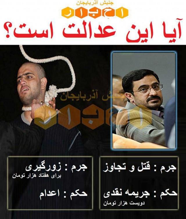نظام قضائی جمهوری اسلامی را باید برانداخت!