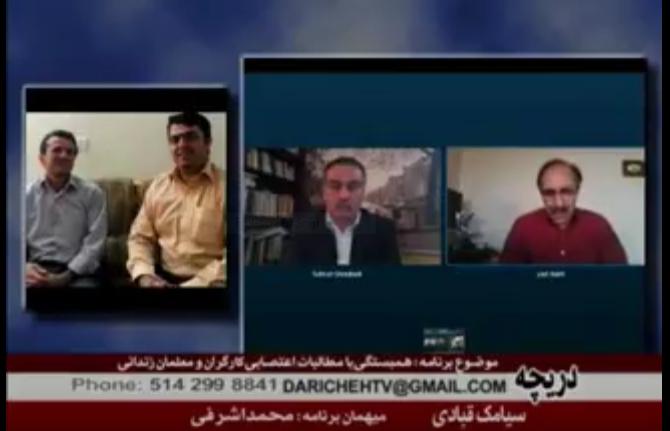 همبستگی با مطالبات اعتصابی کارگران و معلمان زندانی