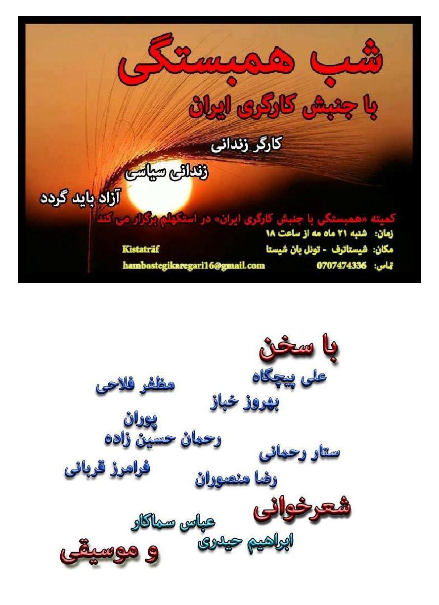 شب همبستگی با جنبش کارگری ایران