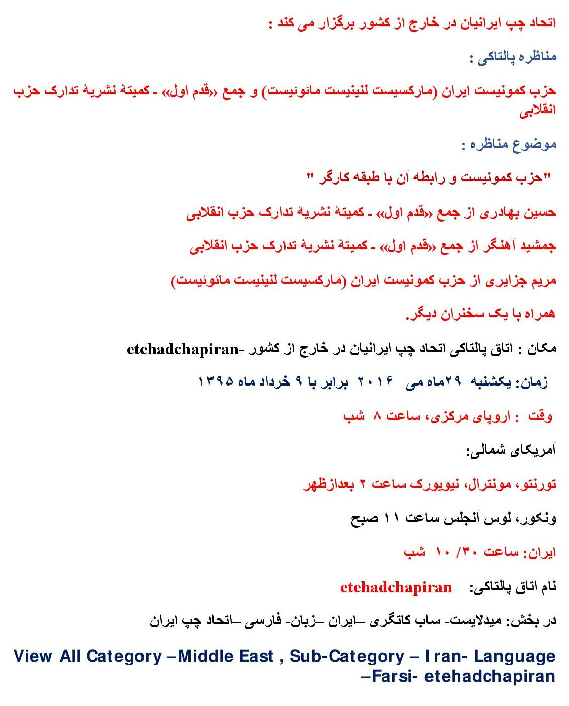 مناظره پالتاکی : حزب کمونیست ایران (مارکسیست لنینیست مائوئیست) و جمع «قدم اول» ـ کمیتۀ نشریۀ تدارک حزب انقلابی