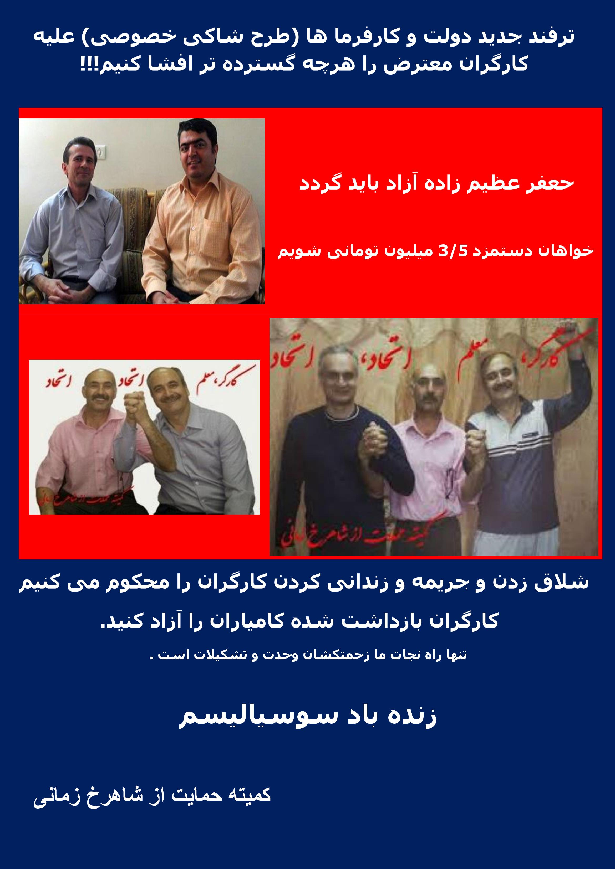 پوستر های جدید در دفاع از کارگران زندانی و علیه حکم شلاق