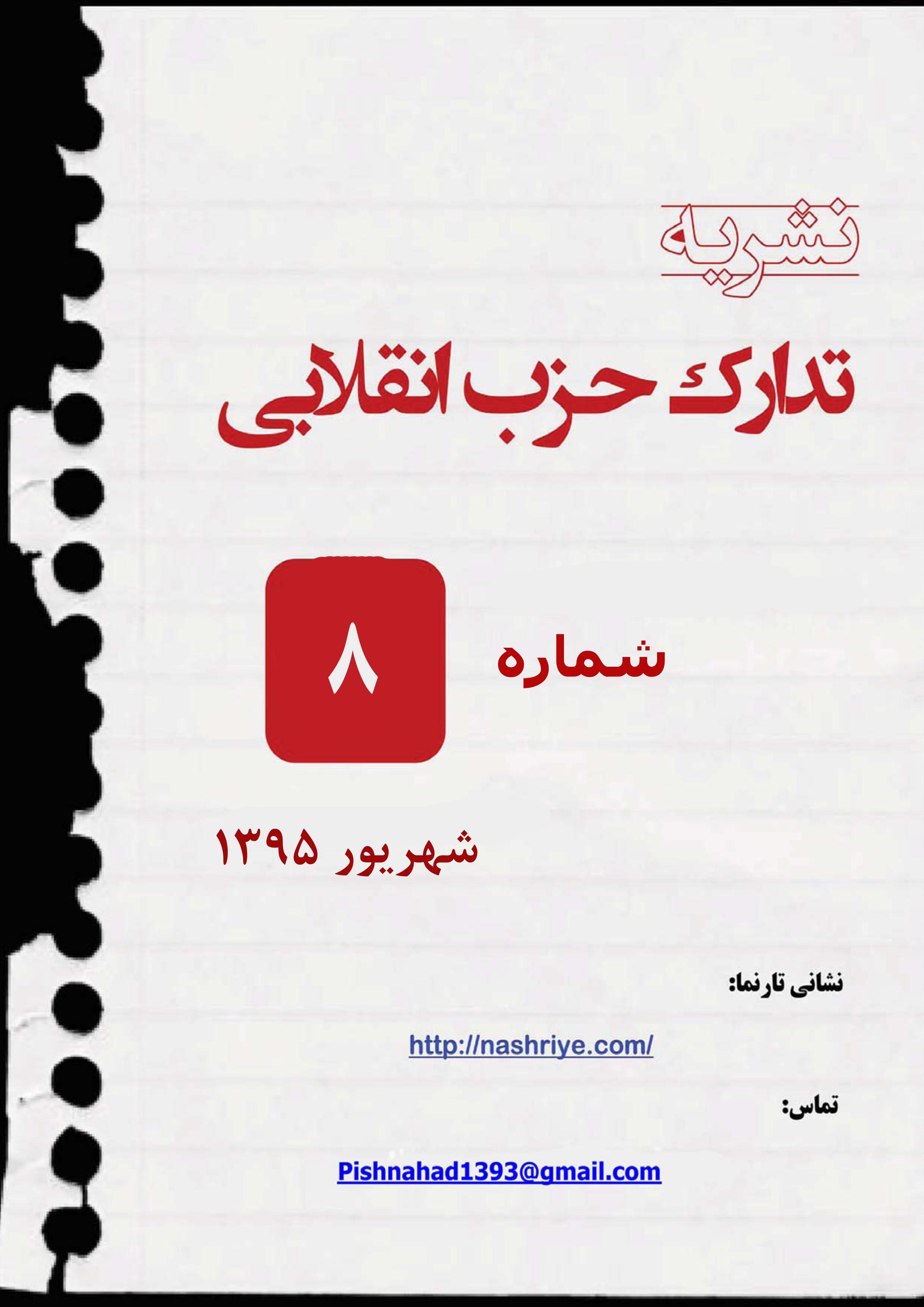 نشریه شماره هشت تدارک حزب انقلابی طبقه کارگر