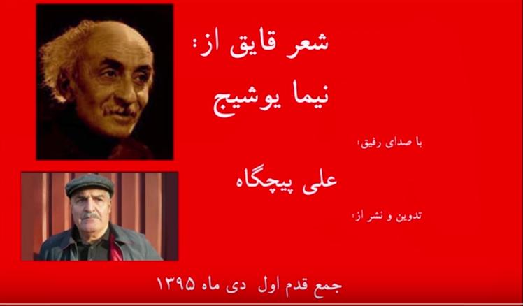 """شعر """" قایق"""" از نیما یوشیج با صدای رفیق علی پیچگاه"""
