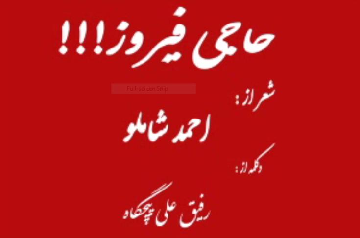 """دکلمه شعر """" حاجی فیروز """" توسط رفیق علی پیچگاه"""