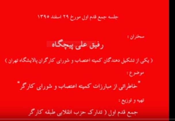 خاطرات رفیق علی پیچگاه از مبارزات کمیته اعتصاب و شورای کارگری پالایشگاه نفت