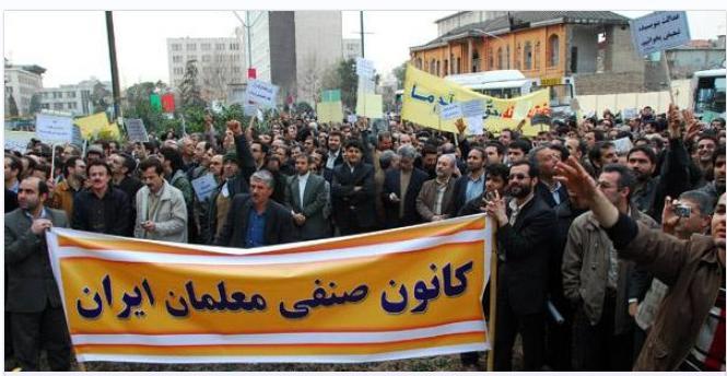 اطلاعیه کانون صنفی معلمان استان تهران
