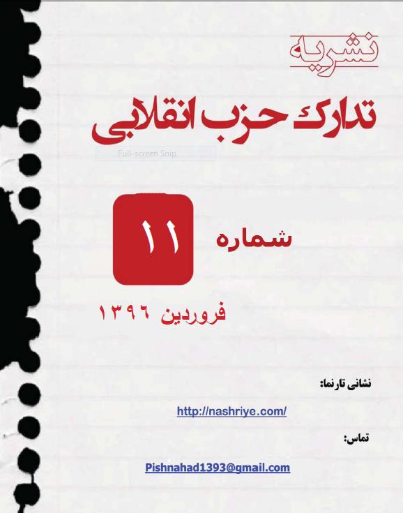 نشریه شماره ۱۱ جمع قدم اول (تدارک حزب انقلابی طبقه کارگر)