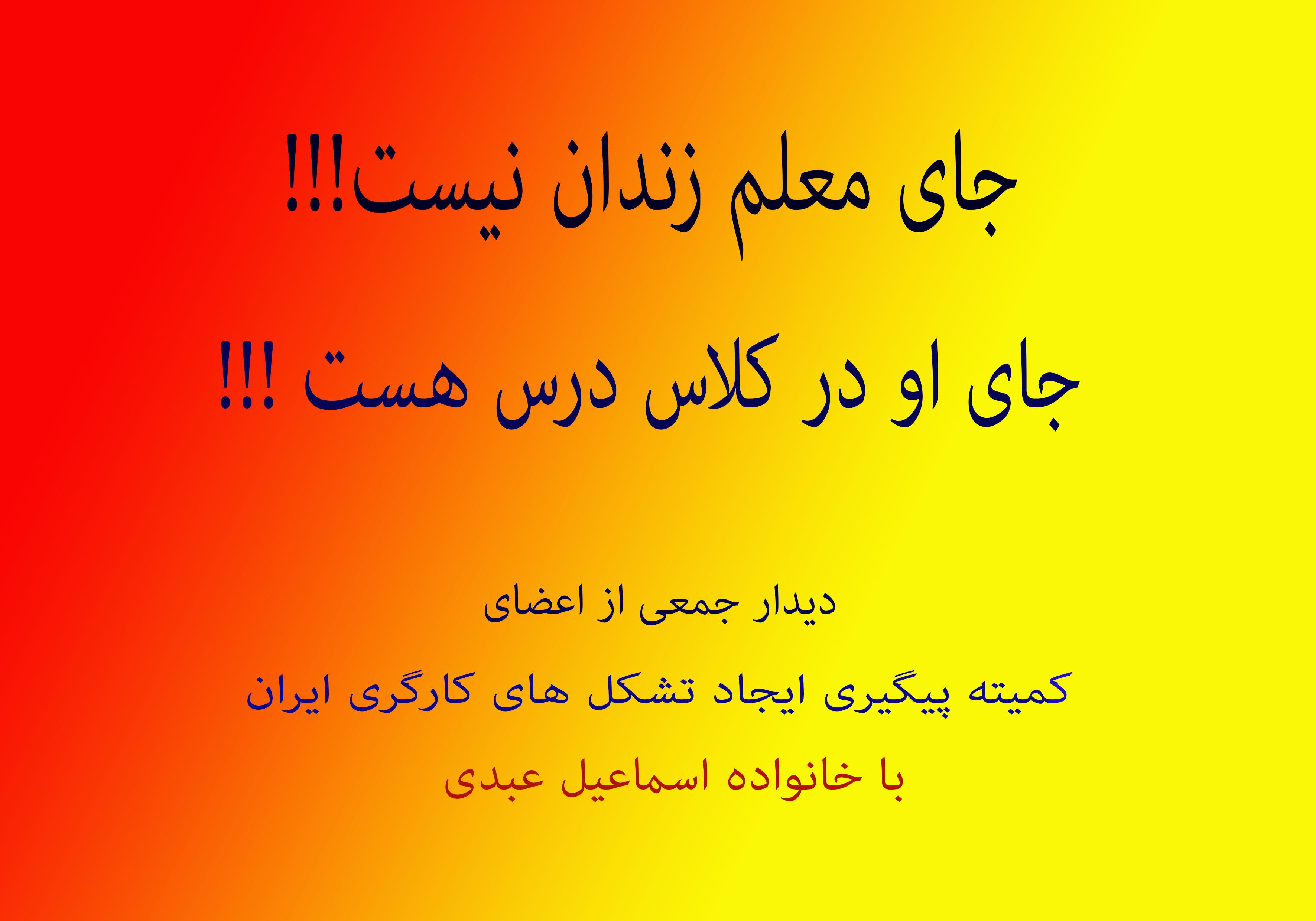 دیدار جمعی از اعضای کمیته پیگیری ایجاد تشکل های کارگری ایران با خانواده اسماعیل عبدی.