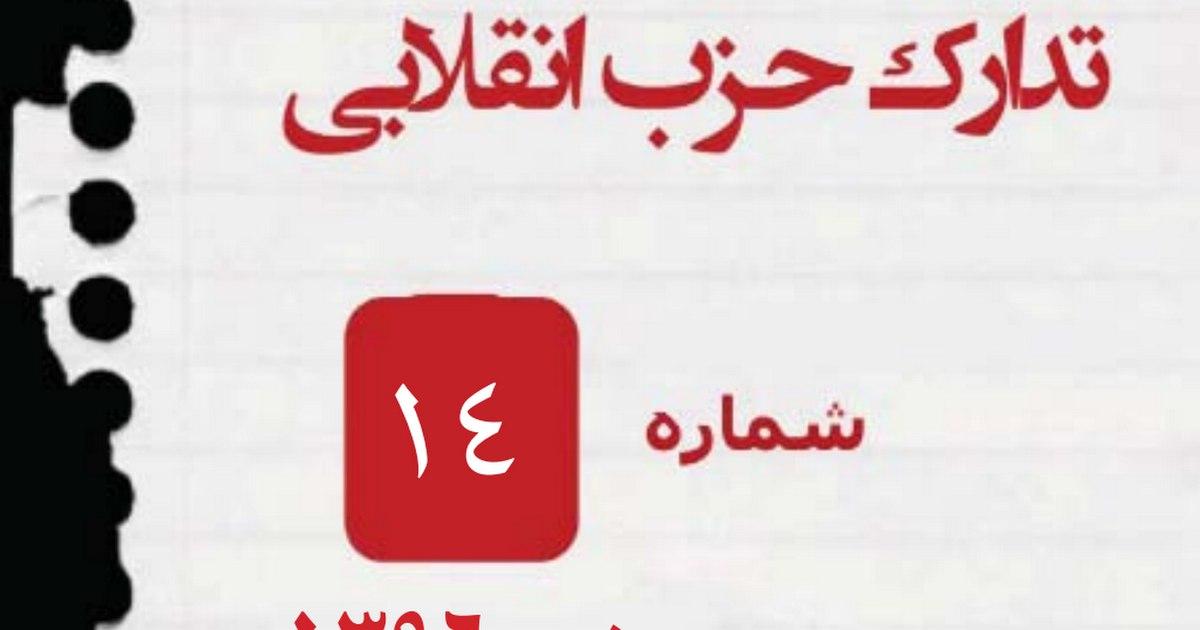 نشریه تدارک حزب انقلابی