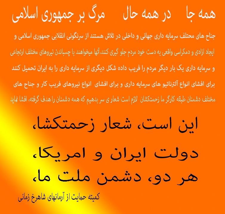 همه جا     در همه حال     مرگ بر جمهوری اسلامی