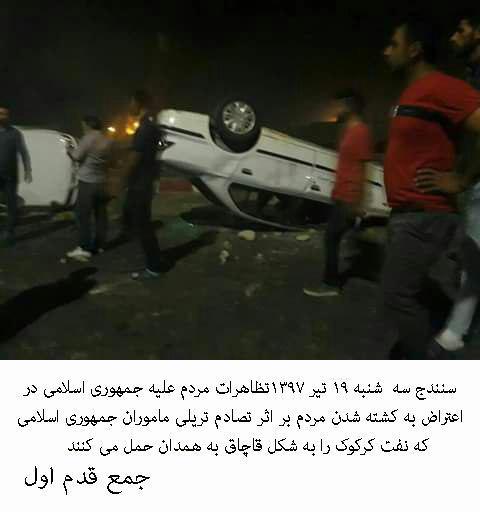 اعتراضات در سنندج و جنایتی دیگر ،مرگ بر جمهوری اسلامی