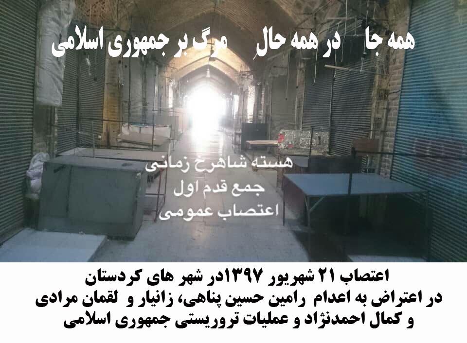 اعتصاب ۲۱ شهریور ۱۳۹۷در شهر های کردستان