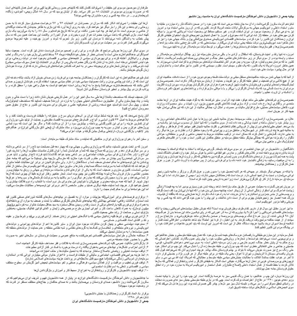 بیانیه جمعی از دانشجویان و دانش آموختگان مارکسیست دانشگاه های ایران به مناسبت روز دانشجو ۱۳۹۸